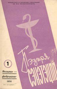 Sait MMJ Fig 3 Pazirea sanatatii 1958