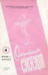 Sait MMJ Fig 5 Ocrotirea sanatatii 1966